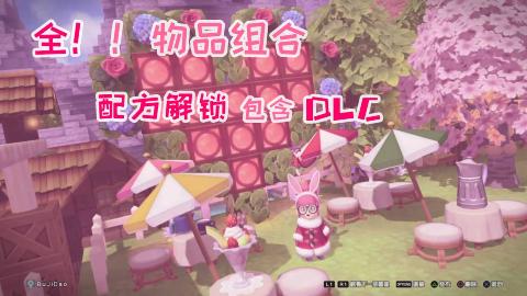 全《组合》配方解锁包含DLC【勇者斗恶龙 创世小玩家2】繁体中文