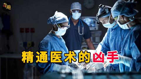 日本十大悬案之一,一个精通医术的凶手,究竟有多可怕?