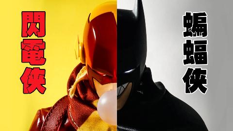 史上最酷闪电侠/蝙蝠侠人偶开箱测评J. Tstudio RAY&DERKE