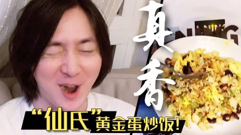 张大仙:给你们来一手仙氏黄金蛋炒饭!