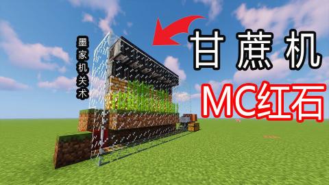【墨家机关术】16X16高效率全自动甘蔗机![我的世界]