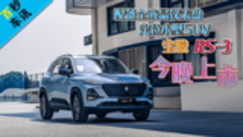 【百秒车讯】配备全液晶仪表盘  定位小型SUV 宝骏RS-3今晚上市
