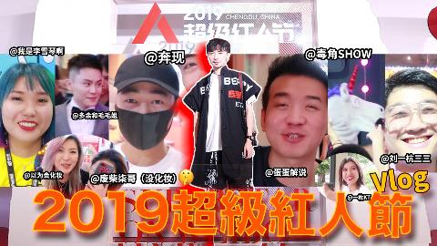 【杨俊杰】Vlog-把微博1000个网红聚集在一起是种什么体验?!