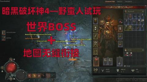 暗黑破坏神4:野蛮人试玩,地图无缝衔接,新增世界BOSS