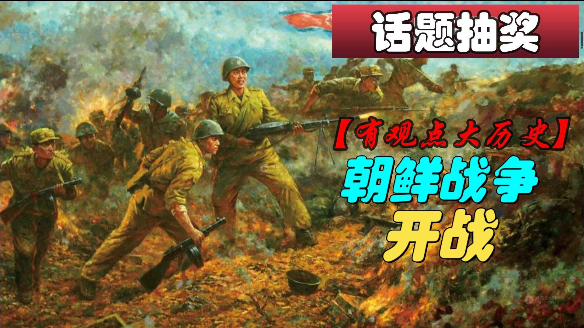 #话题抽奖# 朝鲜战争--开战!!!