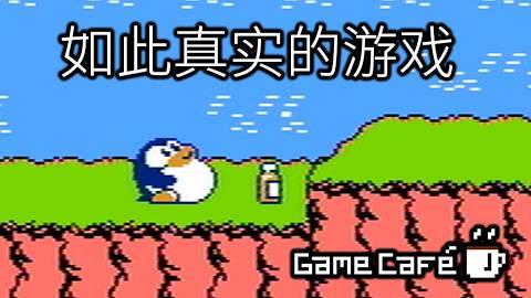 【游戏咖啡馆】这是个励志的游戏,梦企鹅物语