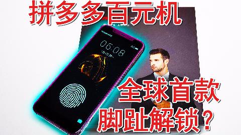 全球首部屏下脚趾解锁的全面屏手机,拼多多上三百元就能得到?