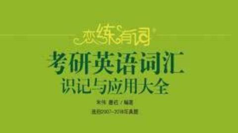 2019新版《恋练有词》