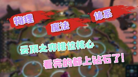云顶之弈排位核心玩法讲解,认真看完的都上钻石了