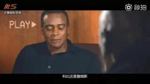 詹姆斯《伟大》纪录片