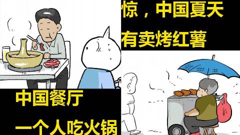 一位日本人把他在中国的经历绘成了漫画(在餐馆,烤红薯)