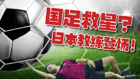 国足还有救么?日本足球教练放弃高薪来华拯救中国足球!
