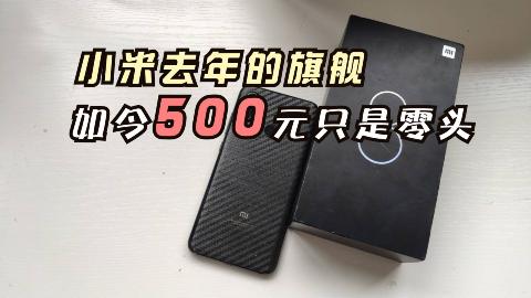 【捡垃圾】小米去年旗舰,如今500元!发布时的零头还不到!