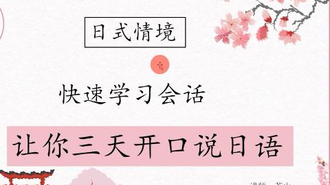 日语情景对话:(听不懂日本人说话怎么办+聞き返す)
