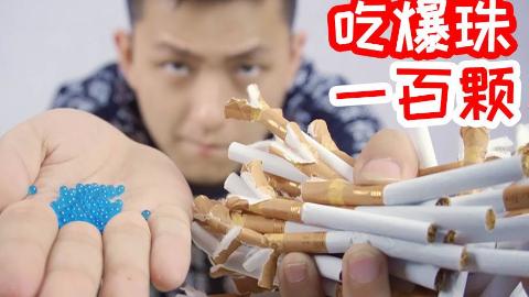 把烟里面的爆珠取出来吃掉会怎样?因为爆珠戒烟了!