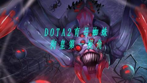 【dota2】狗皇mid蜘蛛第一视角