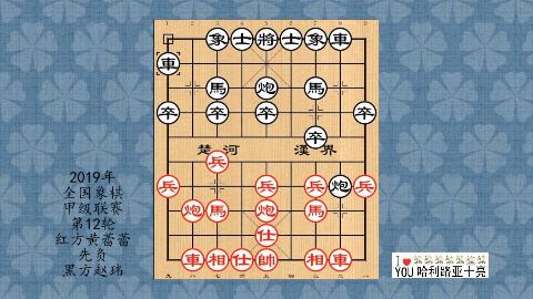2019年象棋甲级联赛第12轮,黄蕾蕾先负赵玮