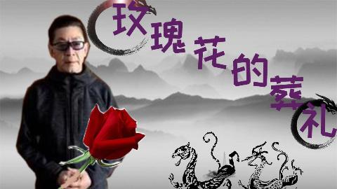 【六小龄童】玫瑰花的葬礼