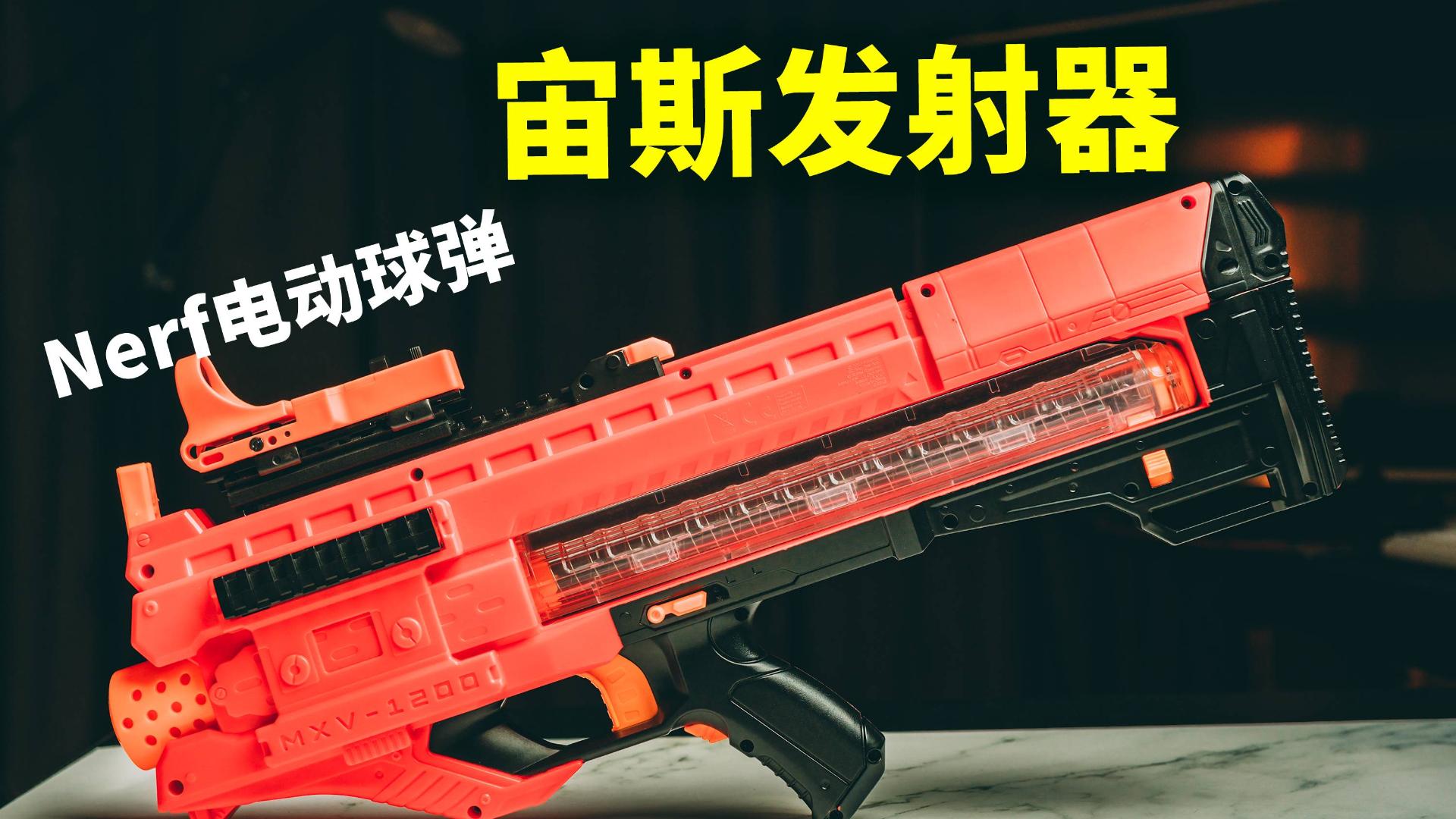 【乃】150元收了套二手Nerf,萌新入坑省心首选