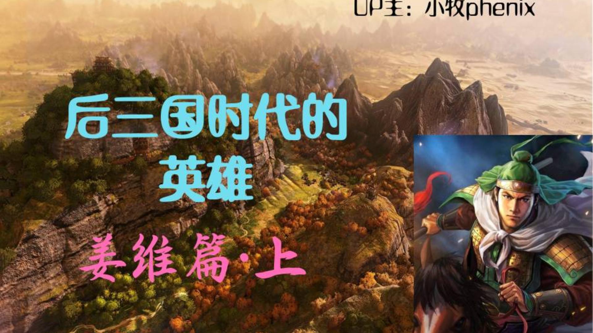 【牧杂谈】后三国时代的英雄 姜维篇·上