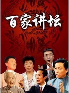 【百家讲坛】2001年~2003年合集
