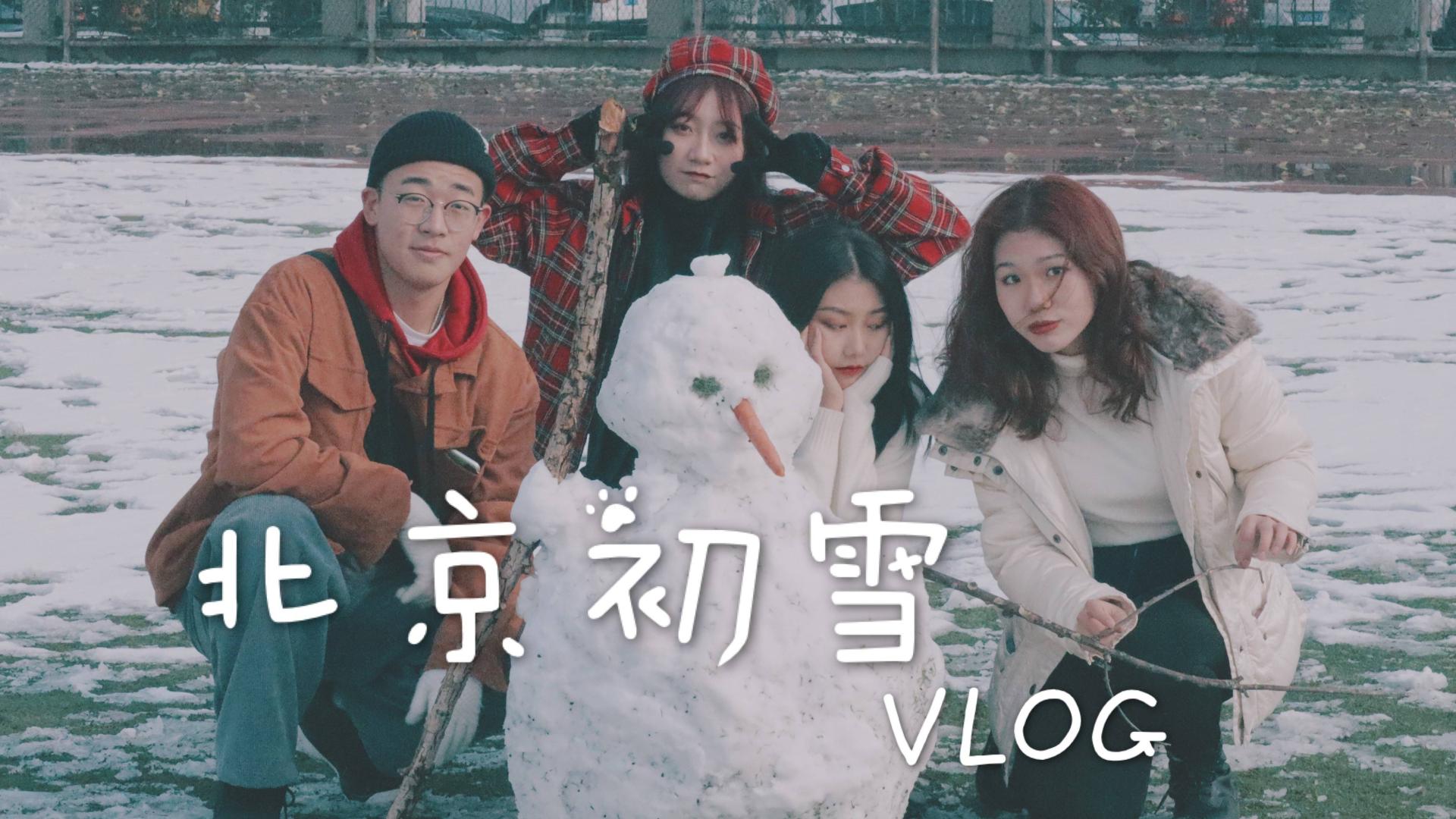[雪碧菌]一起迎接北京初雪吧