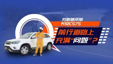 【车问大师】长安CS75问题大曝光,国产口碑终结者?