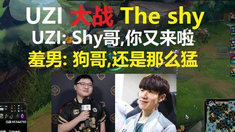 当UZI撞车The shy,其他8个人失去了颜色,UZI: Shy哥依旧坚挺.
