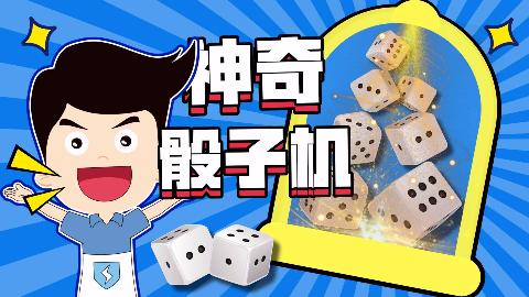 物理大爆炸48 自制趣味骰子机,玩转飞行棋小游戏!