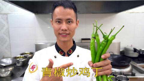 """厨师长教你:""""青椒炒鸡丁""""的家常做法,开胃又下饭,味道很赞"""