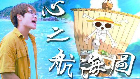 【小管】心之航海图【海贼王OP5】[双PV付]