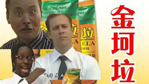 【广告鬼畜】金坷垃:我就是肥料之王!(改革春风金坷垃)【a站初投稿】