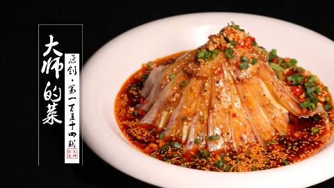 川菜精髓-香辣红油,大厨透露详细配方,拌什么都好吃!