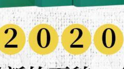 2020考研英语朱伟语法长难句11.语法补锅最新版【关注公号:YLRCKY回复英语获取】