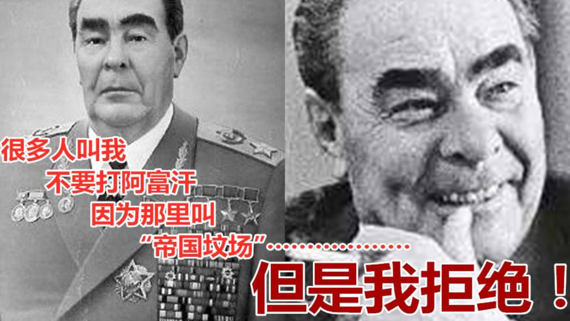 【星海社】红色帝国的最后一战:为何苏联败军阿富汗?