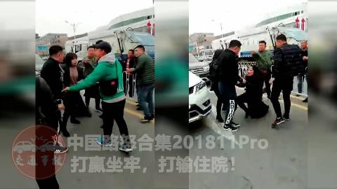 中国路怒合集201811Pro:打赢坐牢, 打输住院!