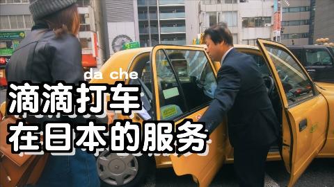 【kei和marin】滴滴进军日本撒钱!日本出租车司机告诉你到底怎么样!