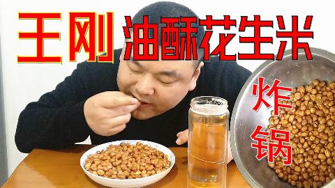 试吃试做.王刚《油炸花生米》炸锅!下酒神菜最简单也最困难!油酥花生米