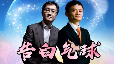 【A等生】【毕业练习生】【马云&马化腾】告白气球