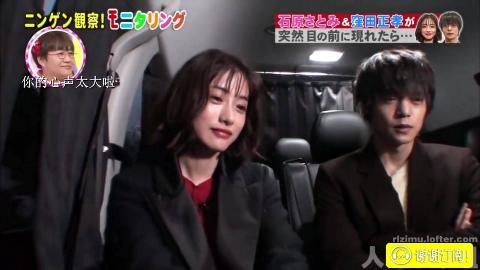 【人类观察】如果超人气演员洼田正孝和石原里美,突然出现在眼前,你会不会惊讶?