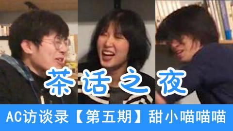 (抽奖)【AC访谈录】第五期 站花甜小喵 AC天团茶话之夜