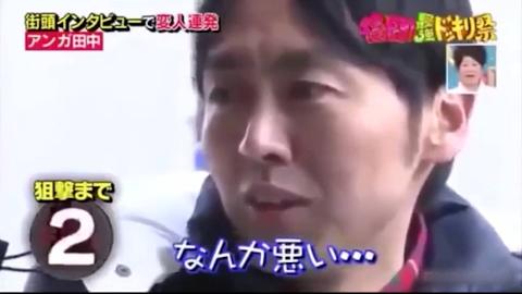 [日本综艺]采访对象突然被枪杀,如何反应!