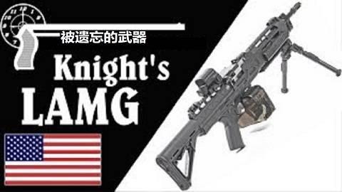 【搬运/已加工字幕】奈特轻型突击机枪 靶场试射