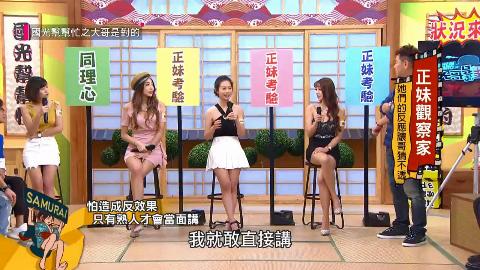 【台湾综艺】正妹观察家!她们的反应让哥猜不透!