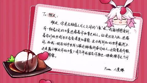 """【崩坏三】""""玫瑰色的赠礼""""活动CG - 女武神的赠礼CG"""