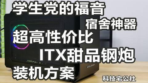 学生党的福音 宿舍神器 超高性价比ITX甜品钢炮装机方案