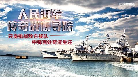 【军武次位面】人民海军传奇战舰寻踪:只身挑战敌方舰队 中弹百处奇迹生还