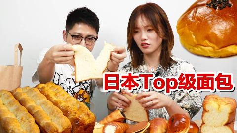 不愧是日本Top级面包,17元一个招牌吐司,松软到像是在弹棉花?