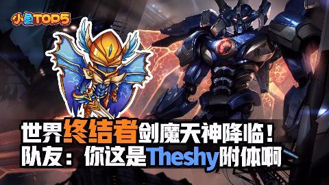 小鱼Top5:世界终结者剑魔天神降临!队友:你这是Theshy附体啊