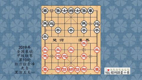 2019年象棋甲级联赛第10轮,徐崇峰先负王天一